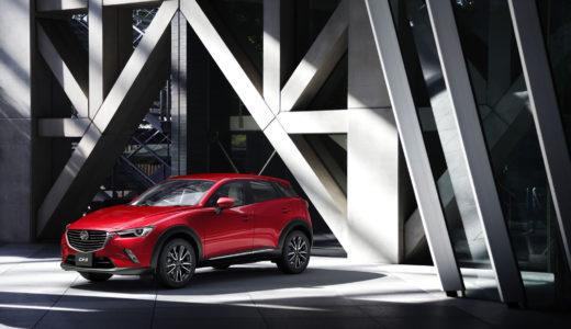 モデルチェンジ前は「未使用車」が増える?2018年式の「マツダ CX-3」を買うとしたらどのグレードを狙うべきか